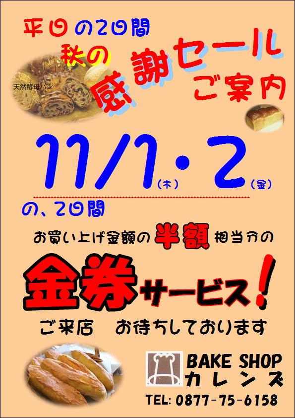 セールH30.11