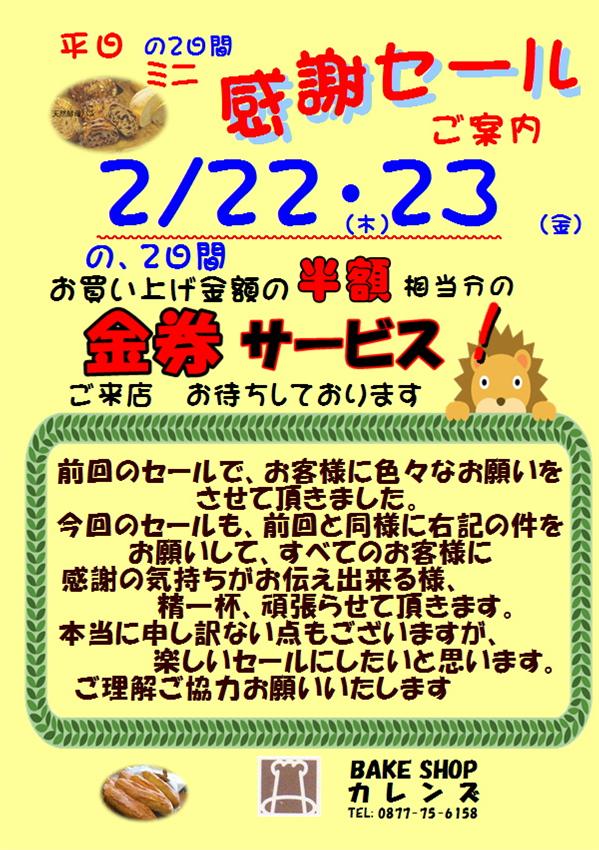 セールH30.2