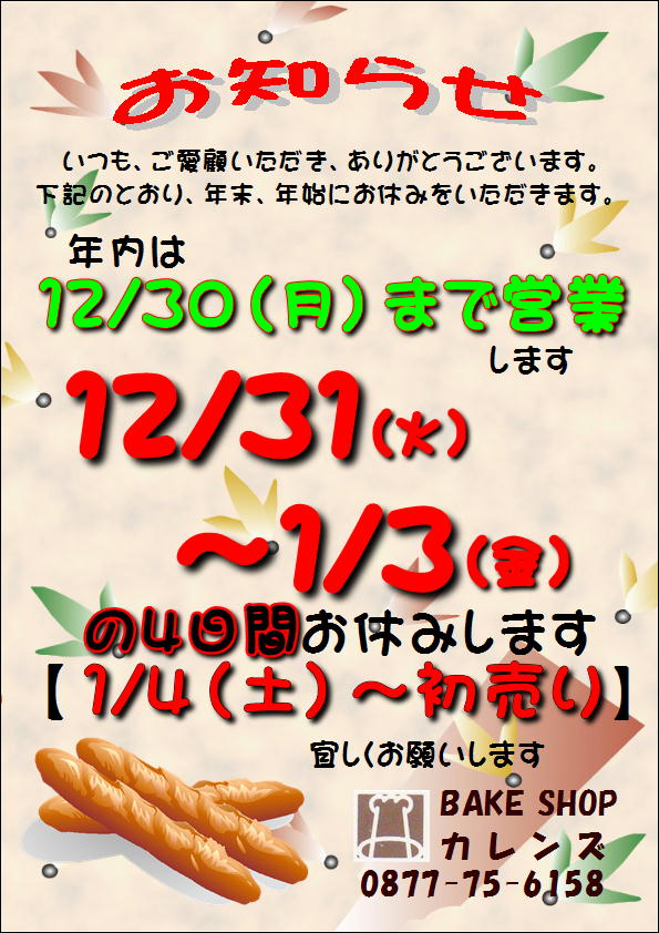 年末年始お休みR1.12_01